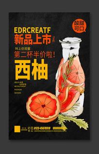 奶茶店新品上市宣传海报设计
