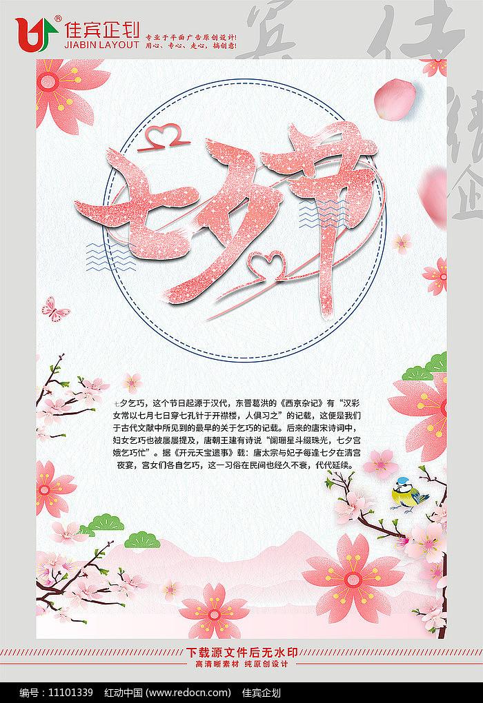 七夕节海报设计图片