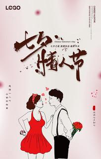 七夕情人节浪漫海报设计