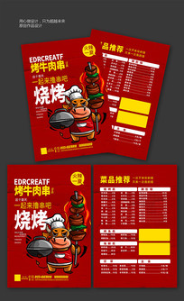 烧烤烤牛肉新店开业宣传单菜单