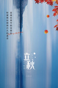 时尚大气立秋24节气海报设计