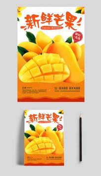 手绘芒果海报