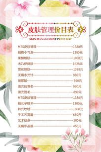 水彩花卉皮肤管理纹绣美容价目表海报模板