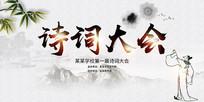 水墨中国风诗词大会宣传展板设计