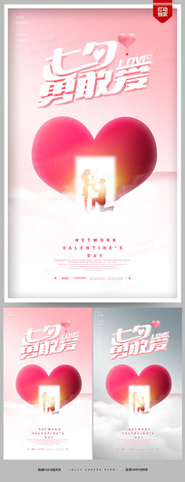 唯美创意七夕勇敢爱宣传海报设计