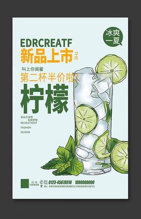 夏季冷饮新品宣传海报设计
