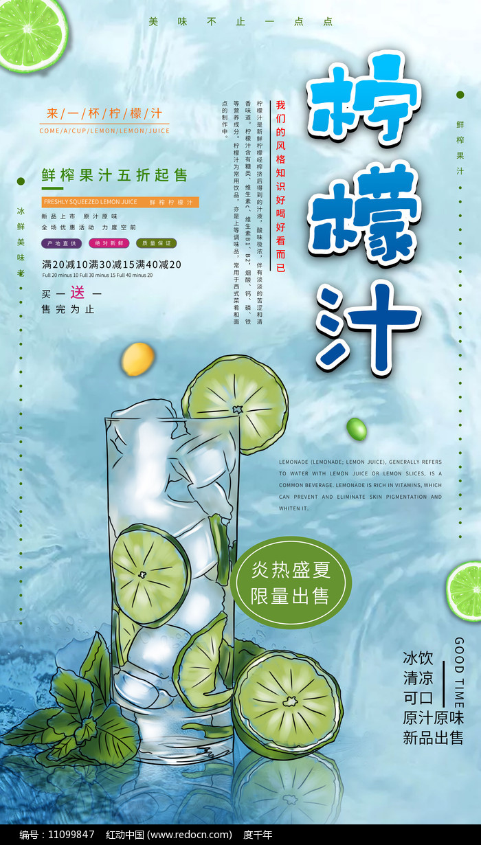 夏季柠檬果汁促销海报图片