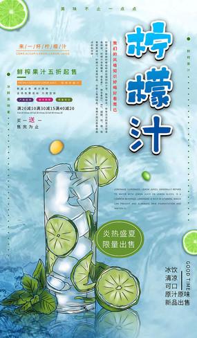 夏季柠檬果汁促销海报