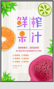 鲜榨果汁店简约海报