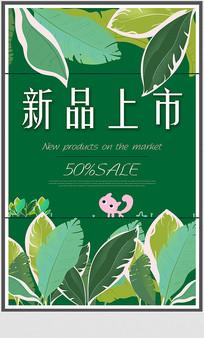 新品上市促销海报