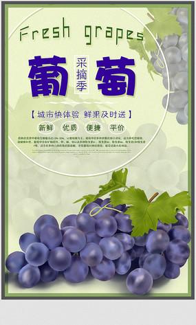 新鲜蔬果葡萄海报设计