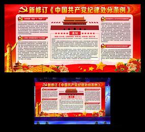 新修订中国共产党纪律处分条例宣传展板