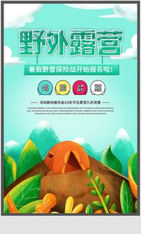 野外露营探险海报