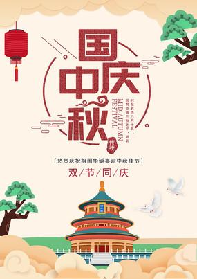 原创插画国庆中秋双节同庆节日贺卡海报