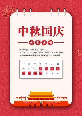 原创红色喜庆国庆中秋双节公司放假通知海报