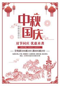 原创剪纸风国庆中秋双节活动促销海报