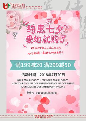 约惠七夕活动海报