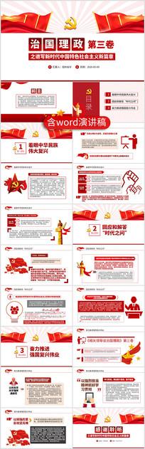治国理政第三卷特色社会主义新篇章PPT