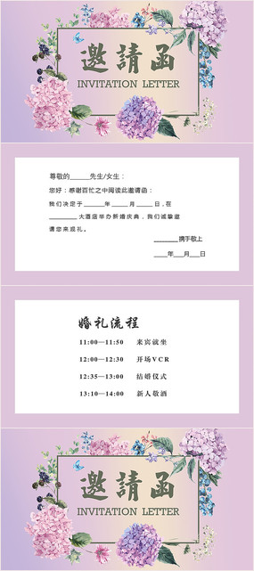 中国风婚庆邀请函PPT