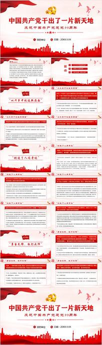 中国共产党干出了一片新天地党课PPT