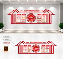 中式徽派一图读懂十九大党建文化墙