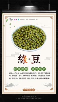 中医养生食品绿豆海报