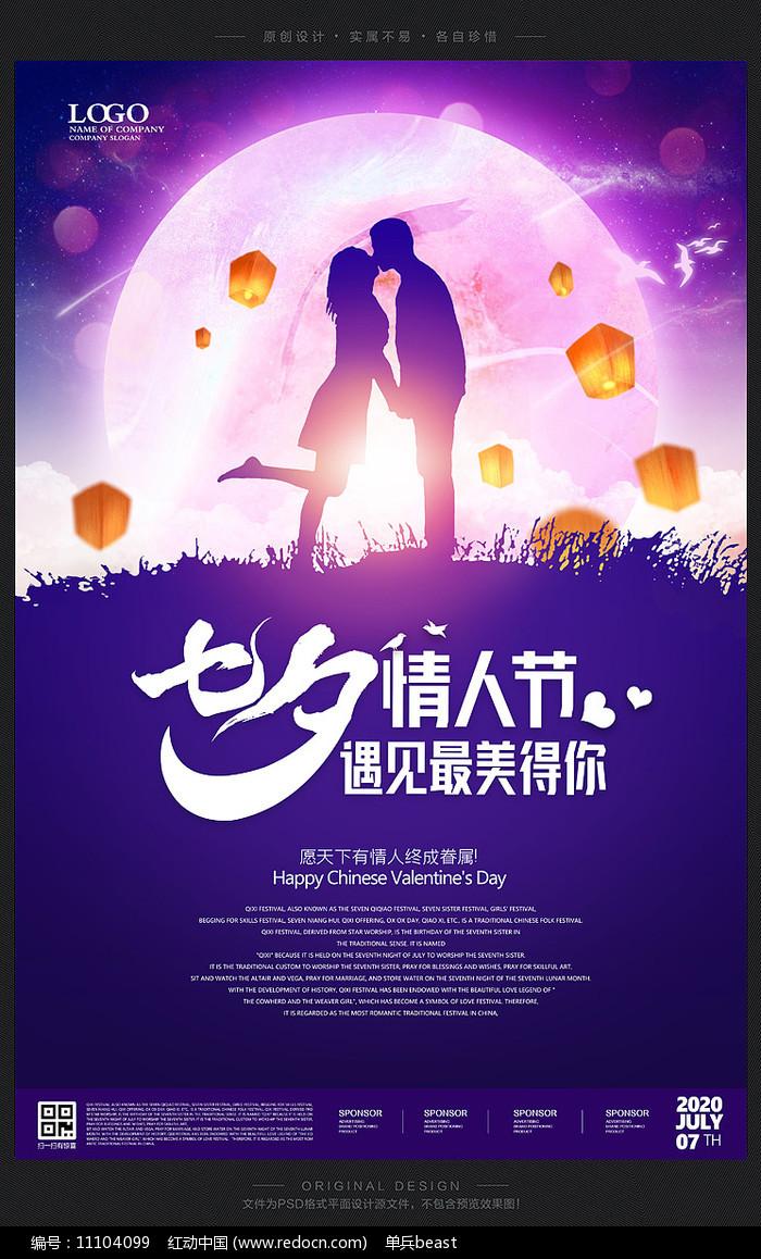 紫色时尚七夕情人节促销海报图片