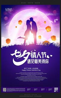 紫色时尚七夕情人节促销海报