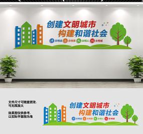 创建文明城市宣传标语墙