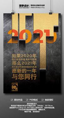 创意企业品牌公益跨年战疫PSD海报设计