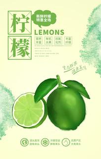 创意有机柠檬宣传广告海报设计