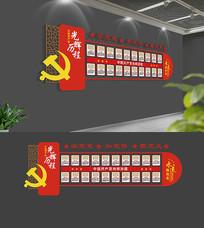 党的光辉历程党建文化墙模板