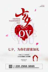 大气简约七夕为你们甜蜜加礼广告海报