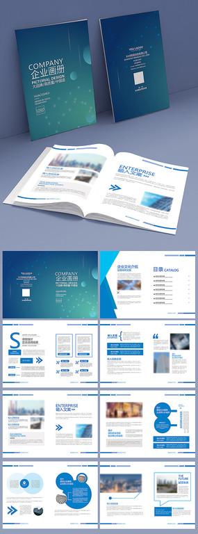 大气科技画册模板