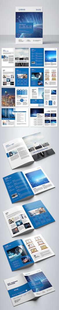 大气蓝色科技商业画册