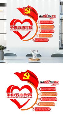 大气五心党员党建文化墙设计