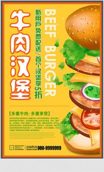多层美味牛肉汉堡促销海报