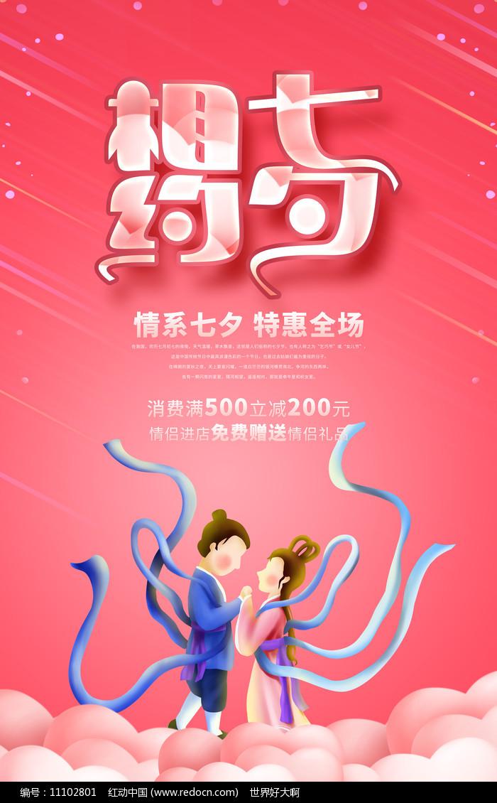 粉色创意相约七夕情人节促销海报设计图片