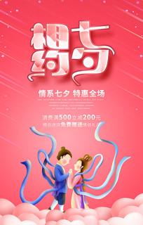 粉色创意相约七夕情人节促销海报设计