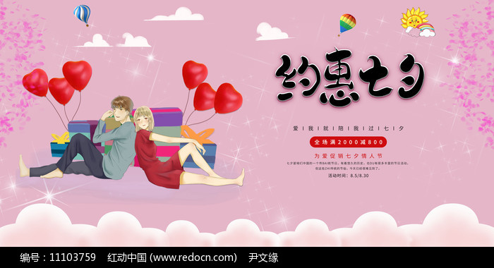 粉色七夕促销海报图片