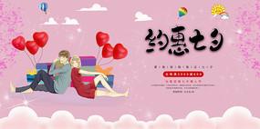 粉色七夕促销海报