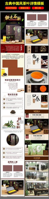 古典简洁淘宝茶叶详情模板