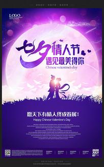 古典紫色七夕情人节宣传海报