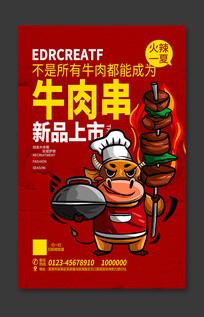 国潮烧烤牛肉串宣传海报设计