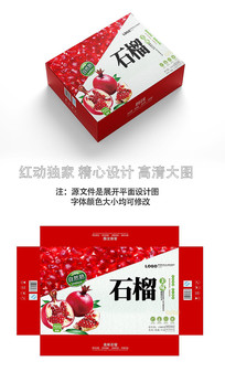 红色美味石榴包装盒设计