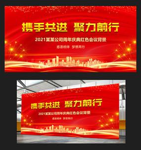 红色携手并进周年庆典年会背景板
