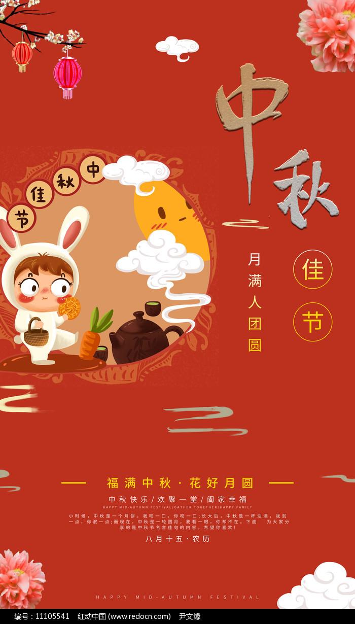 红色喜庆中秋海报图片