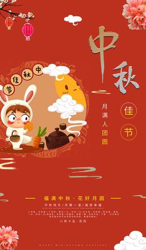 红色喜庆中秋海报