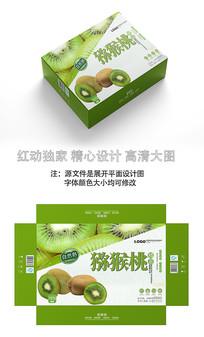 猕猴桃包装盒设计