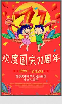 欢乐儿童庆国庆节海报
